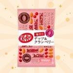 KitKat Ruby Chocolate Cranberry Almond